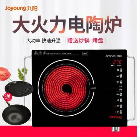 Joyoung/九阳 H22-H3电陶炉家用爆炒红外线电磁炉新款智能光波炉正品