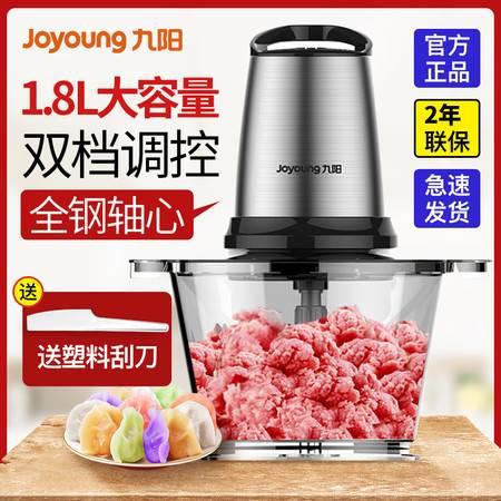 九阳绞肉机家用电动不锈钢多功能全自动小型绞馅打肉碎肉机