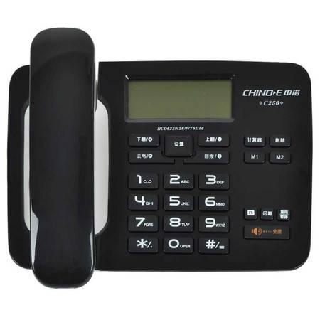 中诺(CHINO-E) C256 可接分机/一键拨号/免打扰电话机座机办公/家用座机电话/固定电话座