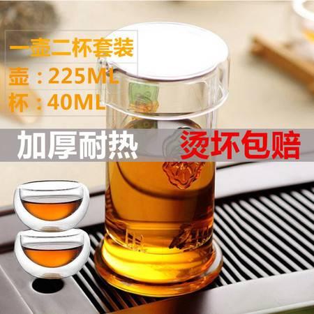 耐高温玻璃茶具茶壶双耳琉璃杯不锈钢过滤公道杯泡琉璃杯红茶绿茶泡茶器+2品茗杯