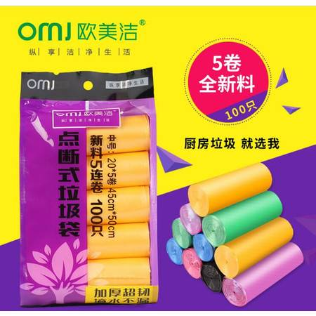 欧美洁包邮5连卷100只彩色垃圾袋 厨房卫生间家用办公颜色随机