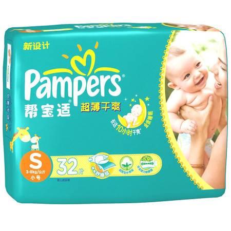 【宝宝护垫】帮宝适纸尿裤超薄干爽系列中包装 小号32片装仅售49.9元包邮