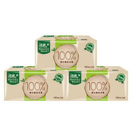 【赣州馆】洁柔低白度纸面巾自然木软抽纸MR003 3包*1提 150抽卫生纸餐巾纸面巾纸擦手纸
