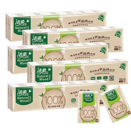 【赣州馆】洁柔低白度纸手帕纸自然木迷你MM001 12包*2提 24包层餐巾纸面纸巾手帕纸