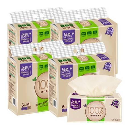 【赣州馆】洁柔低白度纸面巾自然木软抽纸MR001 6包*2提 130抽卫生纸餐巾纸面巾纸擦手纸