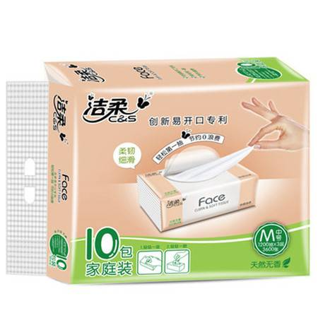 【赣州馆】洁柔Face天然无香抽取式纸面巾JR078-2 10包*1提粉色 120抽软抽餐纸