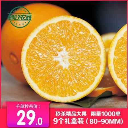 【赣州邮政直营】半价秒杀 江西正宗赣南脐橙9个礼盒装精品果(80-85mm)