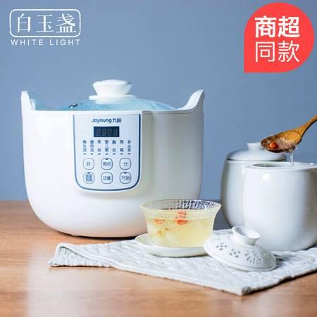九阳(Joyoung) 电炖锅白瓷燕窝隔水炖盅全自动陶瓷家用 D-18G1