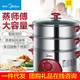 美的电蒸锅 WSYH26A礼品 家用定时多功能不锈钢三层大容量电蒸笼