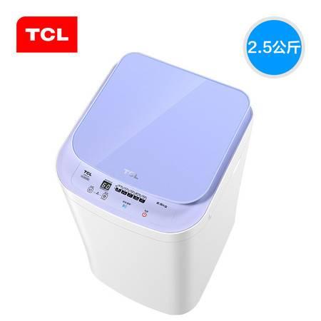 TCL XQB25-Q3 2.5公斤全自动波轮迷你洗衣机小脱水甩干婴儿儿童