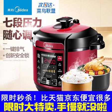 【限时特卖秒杀】Midea/美的 MY-QC50A5 电压力锅家用双胆5l智能调压电高压锅饭煲