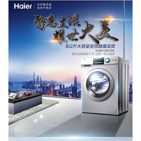 海尔/Haier EG8012BX19S 8kg公斤大容量全自动变频静音滚筒洗衣机