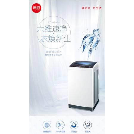 海尔Leader/统帅 @B90BM877 9公斤大容量直驱变频波轮洗衣机