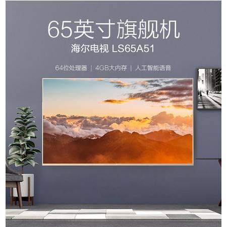 海尔/Haier LS65A51 65英寸4K高清人工智能网络LED液晶平板电视65