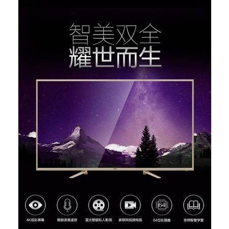海尔/Haier LS55A31J 55英寸4K高清网络智能LED液晶平板电视50 60