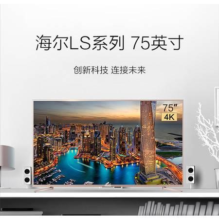 海尔/Haier LS75A31 75英寸4K高清大屏智能网络LED液晶平板电视70