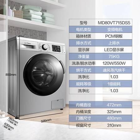 Midea/美的 MD80VT715DS5 8公斤变频洗衣机全自动滚筒烘干机家用