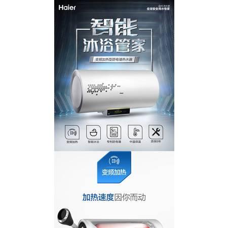海尔/Haier EC6002-R5 60升热水器电家用速热储水式卫生间洗澡