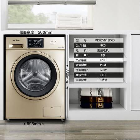 Midea/美的 MD80VN13DG5 8KG变频滚筒洗衣机全自动家用洗烘一体机