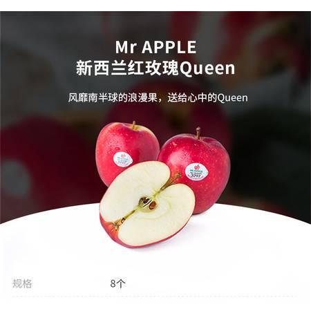 新西兰红玫瑰苹果10个