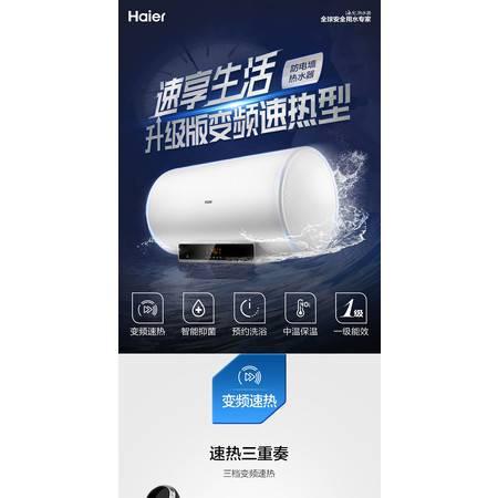 海尔/Haier EC8002-MC5 80升电热水器家用卫生间速热储水式洗澡60