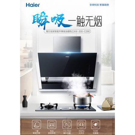 海尔/Haier CXW-200-C390 侧吸式抽油烟机大吸力家用油烟机