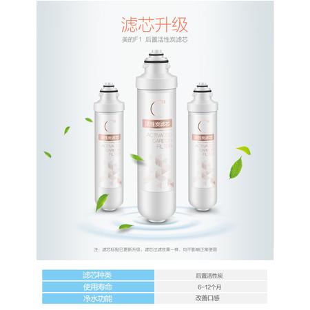 【后置活性炭】美的F1(C)-P 035净水器滤芯 改善口感 6-12个月