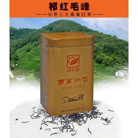 祁乡园红茶 雨前一级红茶100g