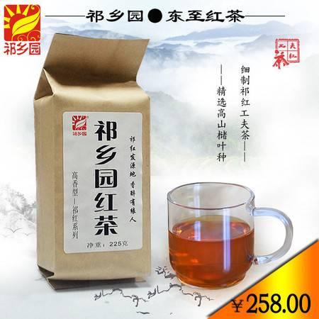 祁乡园工夫红茶  祁门红茶 高香红茶 袋装225克