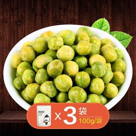 【新农哥】蒜香青豌豆100gx3   休闲炒货零食特产豆制品小吃