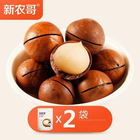 【新农哥】 夏威夷果坚果休闲零食 奶香味 168*2袋
