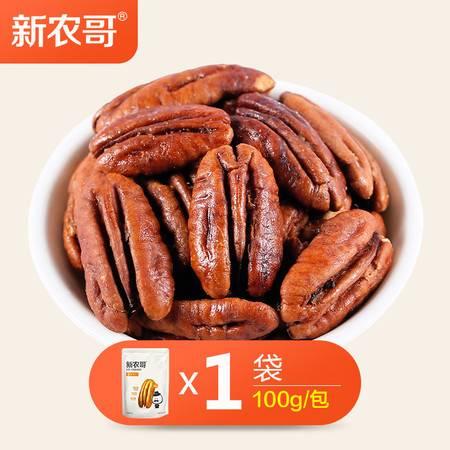【新农哥】碧根果仁100g  坚果炒货特产山核桃仁长寿果仁