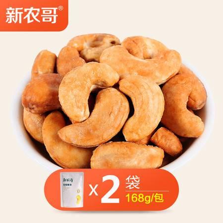 【新农哥】腰果168gx 2    坚果 特产 精选零食 炭烧