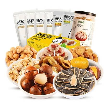 【新农哥】坚果零食大礼包992g      8种美食营养健康