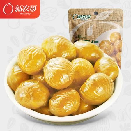 【新农哥品牌】甜糯板栗仁85gx4袋  休闲零食小吃
