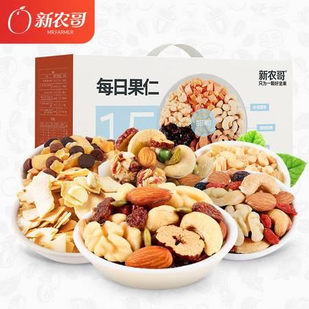 【新农哥品牌】每日果仁年货礼盒420g混合坚果共15包