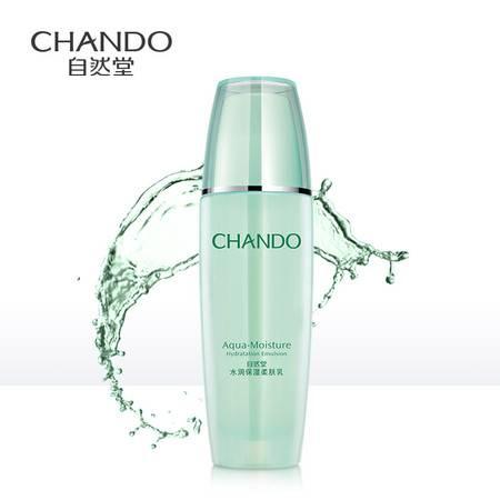 自然堂/CHANDO 水润保湿柔肤乳 100ml(乳液)