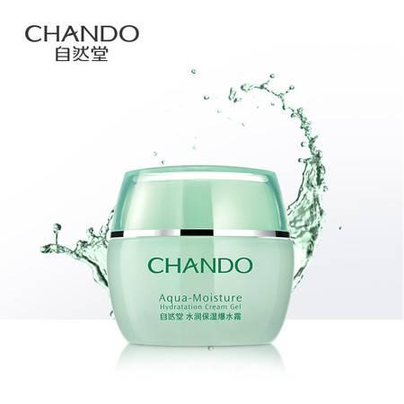 自然堂/CHANDO 水润保湿爆水霜 50g (保湿补水)