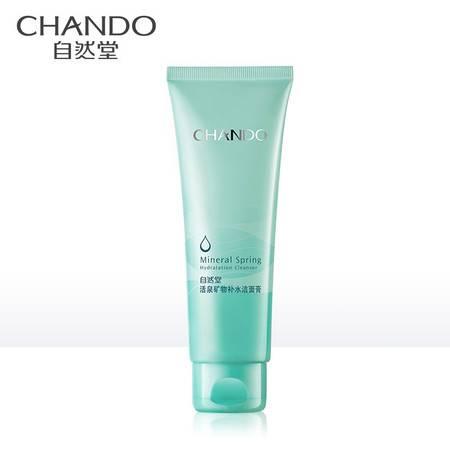 自然堂/CHANDO 补水系列活泉矿物补水洁面膏(混合型及油性肌肤使用)洗面奶125g