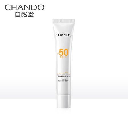 自然堂/CHANDO 雪润皙白防晒精华霜SPF50+PA+++ 35g(防晒遮瑕 隔离修护)