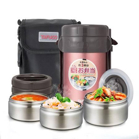 泰福高(TAFUCO) 1.5L保温饭盒 304不锈钢保温桶三层免加热饭盒便当盒 两色可选