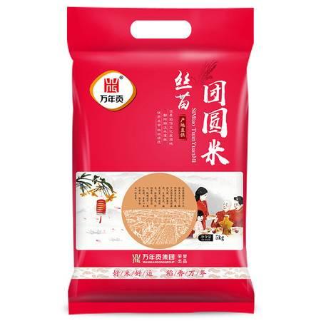 万年贡 丝苗团圆米 南方大米 长粒香丝苗米 籼米油粘米5kg