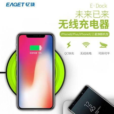 忆捷(EAGET) 无线充电器 苹果8三星S6 S7edge S8手机充电器iphone x 快充