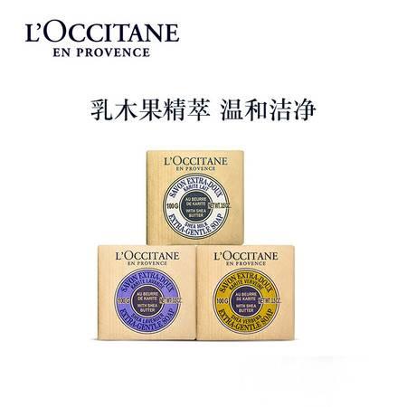 欧舒丹/L'OCCITANE 乳木果洁肤皂套装3块装 牛奶味100g薰衣草味100g马鞭草味100g
