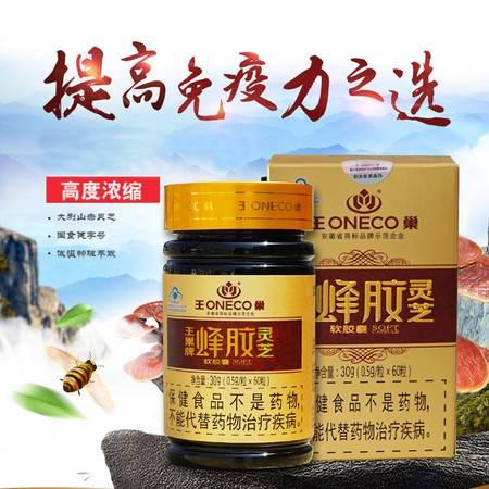 王巢  蜂胶软胶囊 增强免疫力 辅助降血糖 60粒/瓶  瓶装