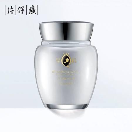 片仔癀(PIEN TZE HUANG) 皇后牌白金级臻养珍珠膏抗皱神经酰胺补水保湿修护面霜