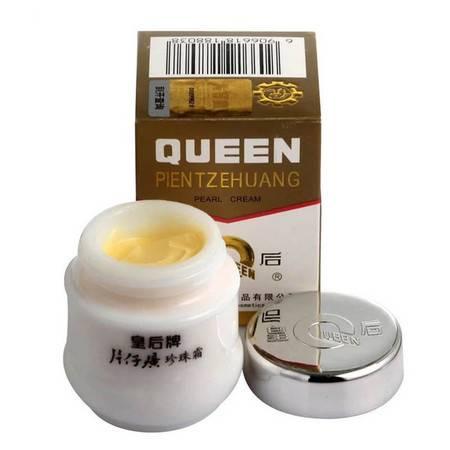 片仔癀(PIEN TZE HUANG) 皇后牌珍珠霜祛痘保湿补水学生面霜女珍珠膏