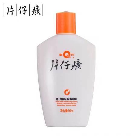 片仔癀(PIEN TZE HUANG) 滋润密身体乳深层保湿补水防干燥干裂90ml*4瓶