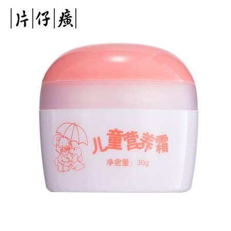 片仔癀(PIEN TZE HUANG) 温和不刺激保湿补水滋润面霜儿童营养霜
