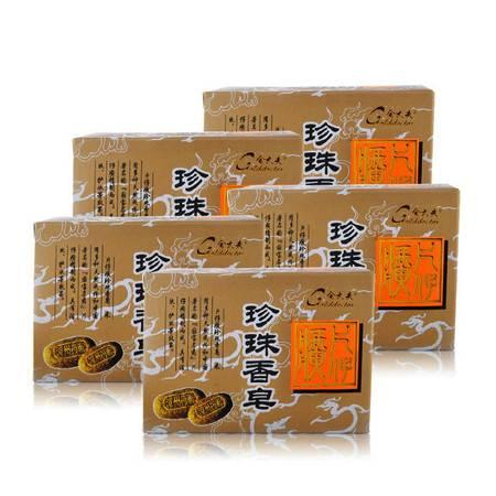 片仔癀(PIEN TZE HUANG) 珍珠香皂80g*7块滋养护肤清洁洁面皂祛痘除螨药皂经典国货
